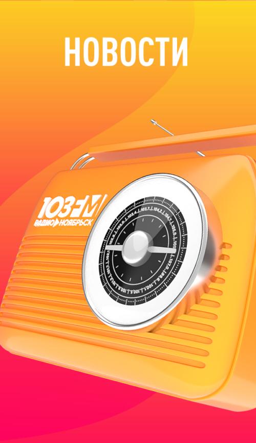 Новости Радио Ноябрьск
