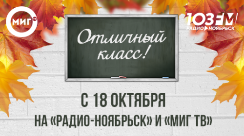 "Конкурс ""Отличный класс-2021"""